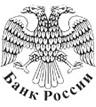 Банк России - клиент системного интегратора RSi
