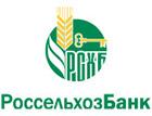 РоссельхозБанк - клиент системного интегратора RSi